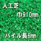 人工芝 グリーンターフ パイル長さ 6mm 幅91cm◆丈10cm単位  カット販売