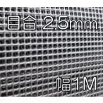 トリカルネット 黒 目合(約) 2.5mm 幅 1M◆丈10cm単位  カット販売