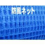 防風ネット ブルー 目合(約)4mm 幅1M◆丈10cm単位  カット販売