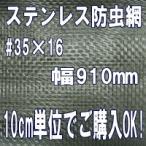 ステンレス防虫ネット 幅91cm◆丈10cm単位  カット販売