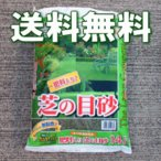 焼砂&肥料入り 芝生の目砂 14L(約13kg)