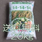 高度化成肥料  20kg  チッソ14 リン酸14 カリ14