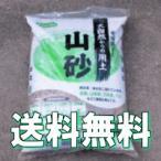 山砂 大粒 10L (約)13kg