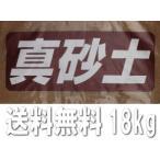 真砂土 18kg