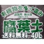 腐葉土 普通タイプ 40L 岡山県産