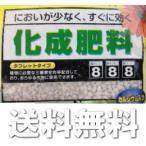 化成肥料 タブレットタイプ カルシウム入り 700g 国産