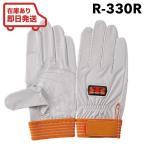 トンボレックス レスキュー消防手袋/グローブ R-330R オレンジ 羊革 (クーポン対象外)(ゆうメール送料無料/2双まで)