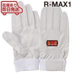 トンボレックス レスキュー 救助技術大会・訓練用 消防手袋 / グローブ R-MAX1 ホワイト (ゆうメール送料無料/2双まで)(クーポン対象外)