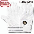 トンボレックス レスキュー 合成皮革 消防団専用手袋  / グローブ E-843WD ホワイト (ゆうメール送料無料/2双まで)(クーポン対象外)