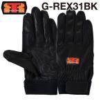 トンボレックス レスキュー ソフト山羊革製 消防手袋 / グローブ G-REX31BK ブラック (ゆうメール送料無料/2双まで)(クーポン対象外)