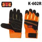 トンボレックス レスキュー ケブラー繊維製消防耐切創手袋 / グローブ K-602R オレンジ  (ゆうメール送料無料/2双まで)(クーポン対象外)