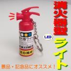 消火器型ライト(消防雑貨/ツール)