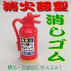消火器型消しゴム(消防雑貨/文具)