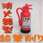 消火器型鉛筆削(消防雑貨/文具)