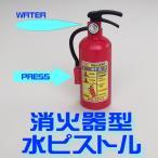 消火器型水ピストル(消防雑貨/水鉄砲)
