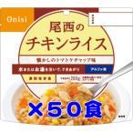 アルファ米 チキンライス 1箱(50食) 尾西食品