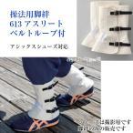 操法用脚絆 613アスリート(ベルトループ付)(メール便可1)