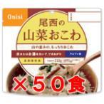 アルファ米 山菜おこわ 1箱(50食) 尾西食品