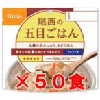 アルファ米 五目ごはん 1箱(50食) 尾西食品