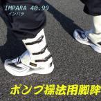 消防団 ポンプ操法用 脚絆  インパラ40.99 安達消防社 (メール便可1)