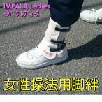 消防団 女性ポンプ操法用 脚絆  インパラLadies 安達消防社 (メール便可1)
