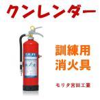 訓練用消火具「クンレンダー」 モリタ宮田工業