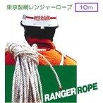 東京製綱レンジャーロープ S打12ミリ(10m切り売り)赤線2本入【取寄になる場合あり】