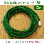 東京製綱レンジャーロープ S打12ミリ(10m切り売り)カラー(緑)【取寄になる場合あり】