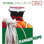 東京製綱レンジャーロープ S打12ミリ(20m切り売り)赤線2本入【取寄になる場合あり】