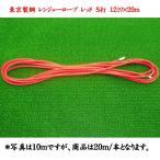 東京製綱レンジャーロープ S打12ミリ(20m切り売り)カラー(赤)【取寄になる場合あり】
