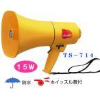 【取寄対応・在庫未確保】レイニーメガホン(15W)ホイッスル音付 TS-714