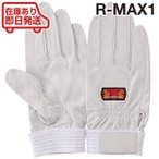 トンボレックス レスキュー 救助競技大会・訓練専用グローブ R-MAX1