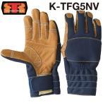 トンボレックス レスキュー ケブラー繊維製手袋/グローブ ネイビー K-TFG5NV /0