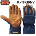 トンボレックス レスキュー ケブラー繊維製 防寒・防水手袋 K-TFG6NV ネイビー /0