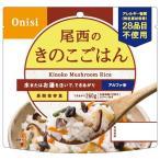 尾西のアルファ米 田舎ごはん 1食×50袋入り 保存食 非常食