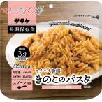 マジックパスタ きのこ(デミグラス風味)  50食入 (ソース付)