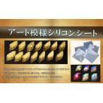 【New!!】アート模様シリコンシート☆【全14種】和柄 アート デザイン ネイル