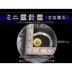 ミニ羅針盤(コンパス)方位磁針☆レジン ハンドメイド