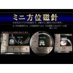 ミニ方位磁針 (4種から選択)