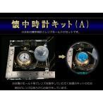 懐中時計キット(4種から選択)モールド付き☆ハンドメイド レジン