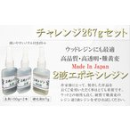 New!! 2液レジン【267gセット】『クリポス対応』☆高品質・難黄変 (エポキシレジン)