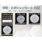 半球・カボション系モールド4種 ☆ レジン シリコンモールド 透明