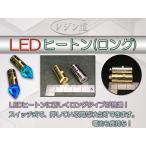 LEDヒートンロング☆【シルバー・ゴールド】電池新品☆レジン ハンドメイド