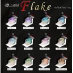 【全色セット】ラプラスフレーク☆12色セット レジン 偏光ミラーフレーク(クリポス無料)