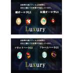 LXオーロラ(Luxury)