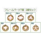 フレームパーツ2個セット☆(全7種) サンゴ、猫、フクロウなど
