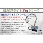 新型UV-LEDライト【エリートモデル】☆UVレジン