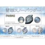 雪華スノーパウダー全3種★雪の結晶 UVレジン