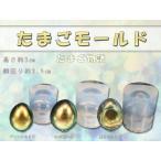 たまごモールド3種 卵 ☆ レジン シリコンモールド 透明シリコン UVレジン
