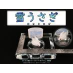 雪うさぎ+ ☆ レジン シリコンモールド 透明